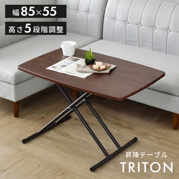 昇降テーブルおしゃれリフトテーブル幅85cm昇降式テーブルセンターテーブルコンパクトトリトン85×55北欧プレゼント