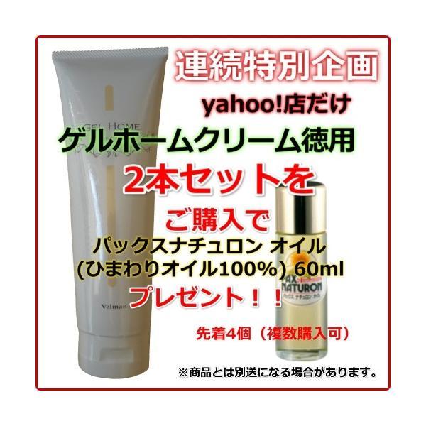 ゲルホームクリーム徳用(しっとり)2本セット+パックスナチュロン オイル