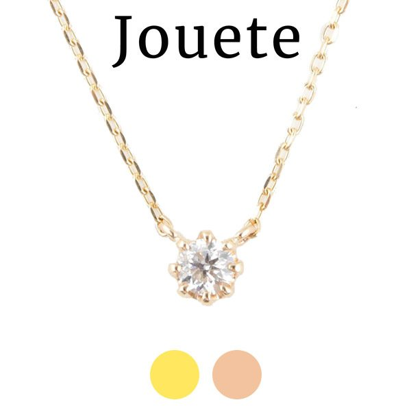Jouete ジュエッテ ネックレス K10 ダイヤモンド ブランド 一粒 アクセサリー ダイアモンド 036518-036519