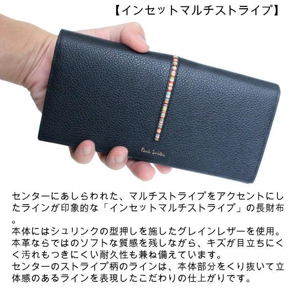 ポールスミス 財布 メンズ 長財布 インセットマルチストライプ かぶせ長財布 PSC796 Paul Smith ウォレット 春財布