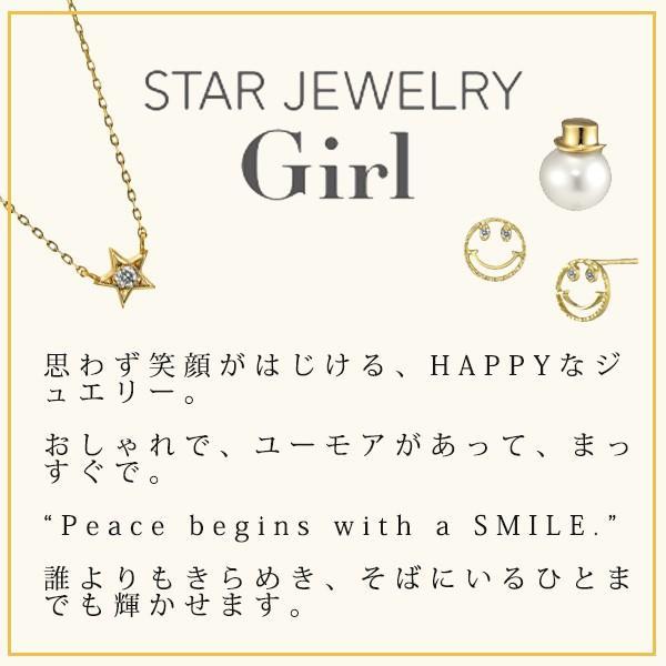 スタージュエリー ガール STAR JEWELRY girl ピアス チェーンピアスL 2JP7744