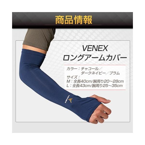 VENEX ロングアームカバー ベネクス リカバリーウェア サポーター 両腕  休息専用 疲労回復 venex 02