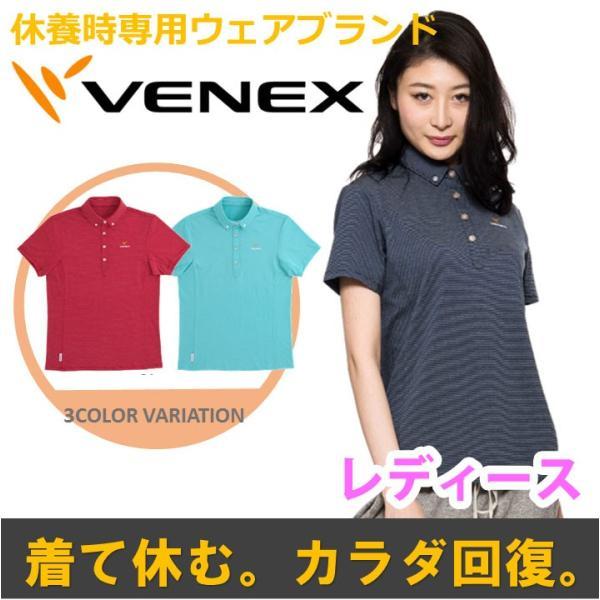【 送料無料 】 VENEX レディース リフレッシュ ポロシャツ ベネクス リカバリーウェア 休息専用 疲労回復|venex
