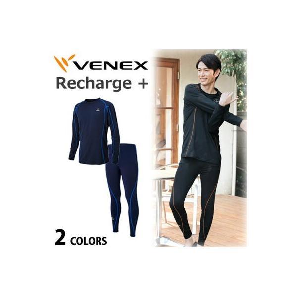 【 送料無料 】 VENEX メンズ リチャージ ロング 上下セット ベネクス リカバリーウェア 休息専用 疲労回復 【期間限定・ノベルティ2点付き】|venex