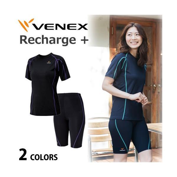 VENEX レディース リチャージ+(プラス) ショート 上下セット ベネクス リカバリーウェア 休息専用 疲労回復|venex