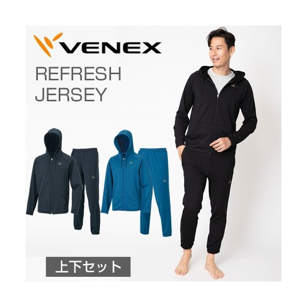 VENEX メンズ リフレッシュジャージ 上下セット フーディー ロングパンツ ベネクス リカバリーウェア 休息専用 疲労回復|venex