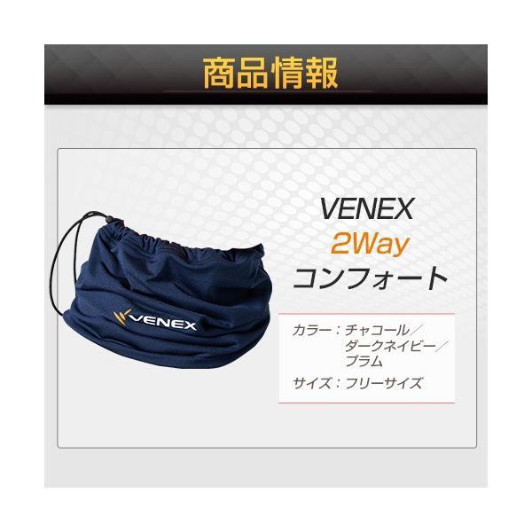 VENEX ネックウォーマー 2wayコンフォート ベネクス リカバリーウェア 首 頭 肩こり ネックウォーマー 休息専用 疲労回復|venex|02