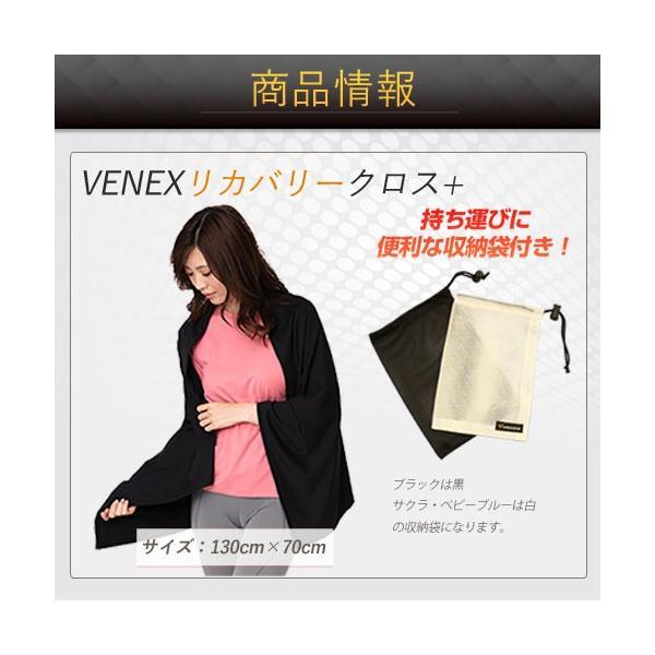 VENEX リカバリークロス+(プラス) ベネクス リカバリーウェア 休息専用 疲労回復 ひざ掛け venex 02