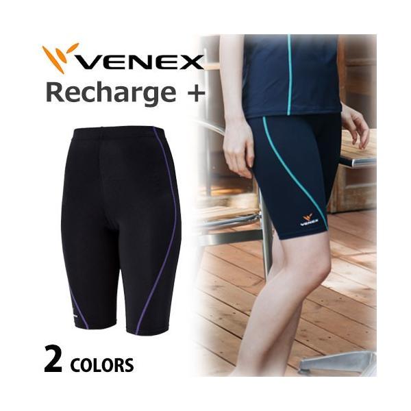 VENEX レディース リチャージ+(プラス) ハーフタイツ ベネクス リカバリーウェア 休息専用 疲労回復|venex