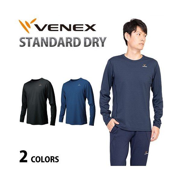 VENEX メンズ スタンダードドライ ロングスリーブ T ベネクス リカバリーウェア メッシュ素材 休息専用 疲労回復|venex