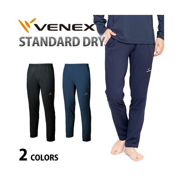 VENEX メンズ スタンダードドライ ロングパンツ ベネクス リカバリーウェア メッシュ素材 休息専用 疲労回復 venex