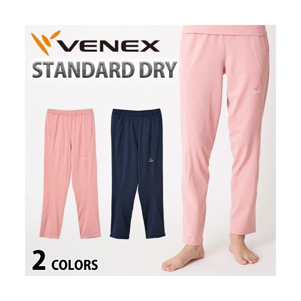 VENEX レディース スタンダードドライ ロングパンツ ベネクス リカバリーウェア メッシュ素材 休息専用 疲労回復|venex