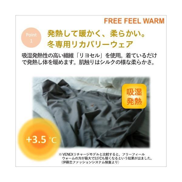 VENEX メンズ フリーフィールウォーム ロングスリーブ 休息専用 疲労回復 吸湿発熱|venex|04