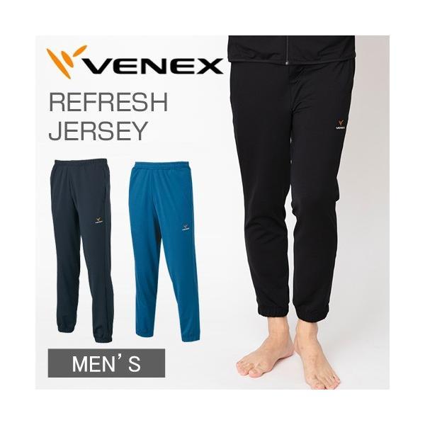 VENEX メンズ リフレッシュジャージ ロングパンツ ベネクス リカバリーウェア 休息専用 疲労回復|venex