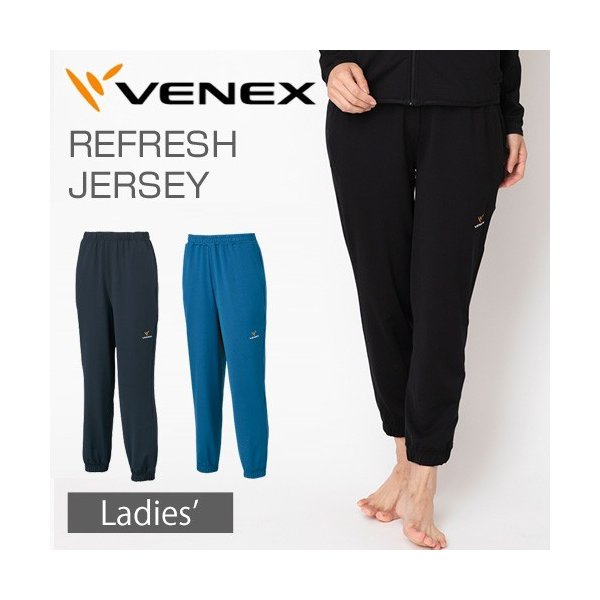 VENEX レディース リフレッシュジャージ ロングパンツ ベネクス リカバリーウェア 休息専用 疲労回復 venex