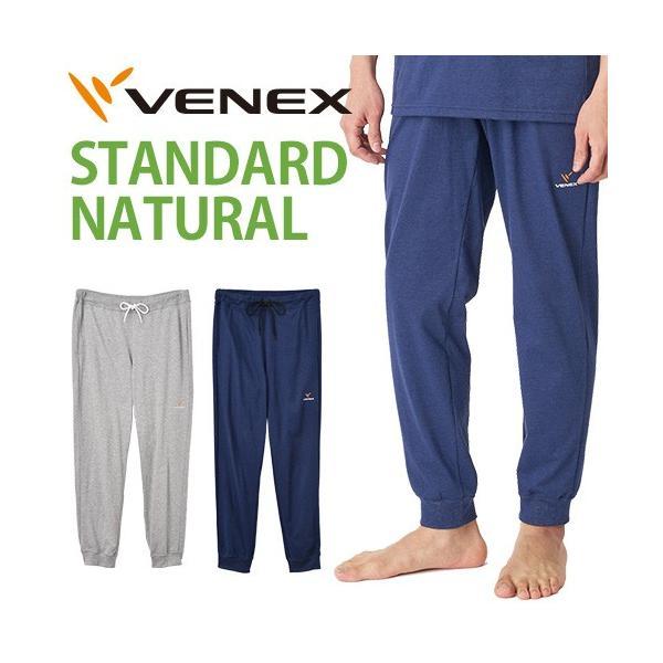VENEX メンズ スタンダードナチュラル ロングパンツ  ベネクス リカバリーウェア 天然素材 コットン 綿 休息専用 疲労回復|venex