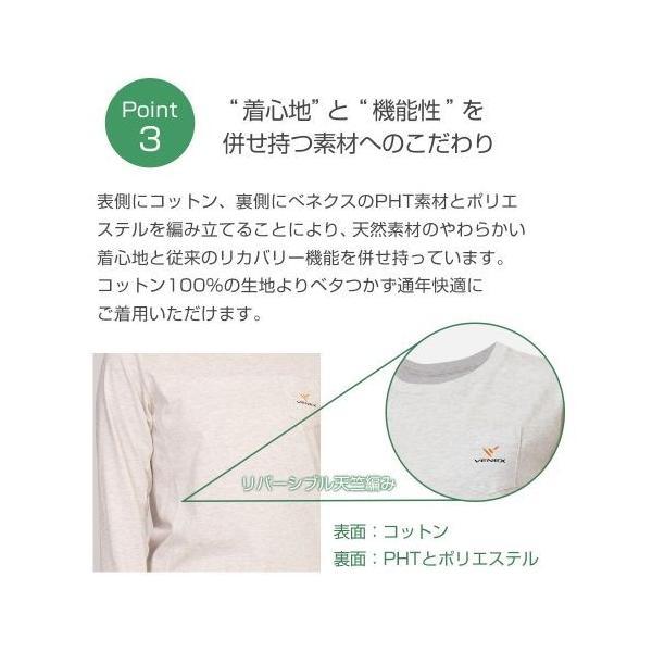 VENEX メンズ スタンダードナチュラル ロングパンツ  ベネクス リカバリーウェア 天然素材 コットン 綿 休息専用 疲労回復|venex|06