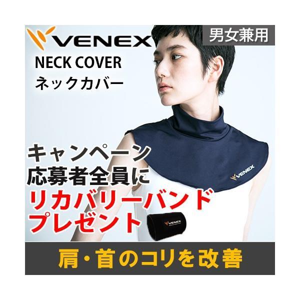 VENEX ネックカバー ベネクス リカバリーウェア 首こり 肩こり 首 肩 片廻り デコルテ|venex