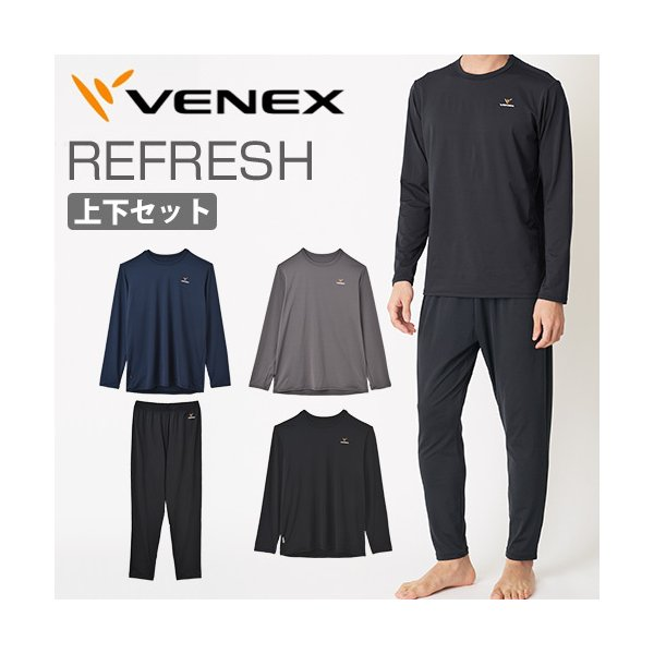VENEX メンズ リフレッシュ ロングスリーブ イージーロングパンツ 上下セット ベネクス リカバリーウェア 休息専用 疲労回復 venex