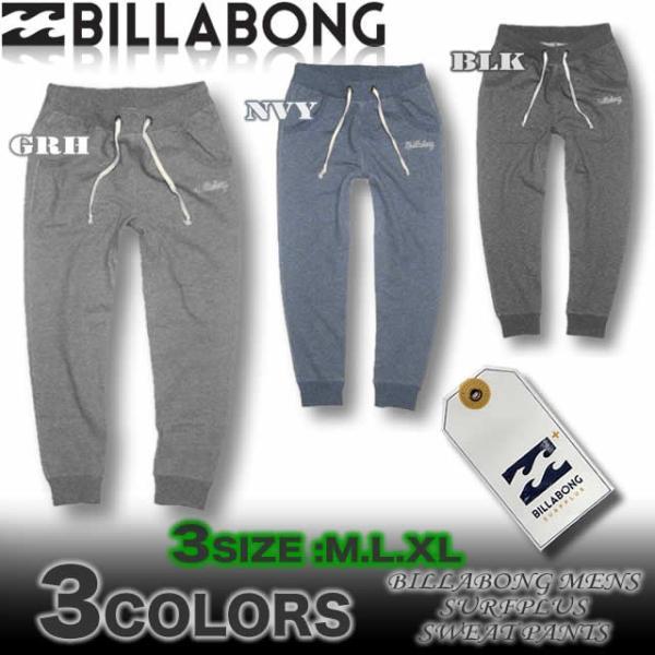 BILLABONG ビラボン メンズ アウトレットスウェットパンツ ジョガー  サーフブランド AF012-709|venice