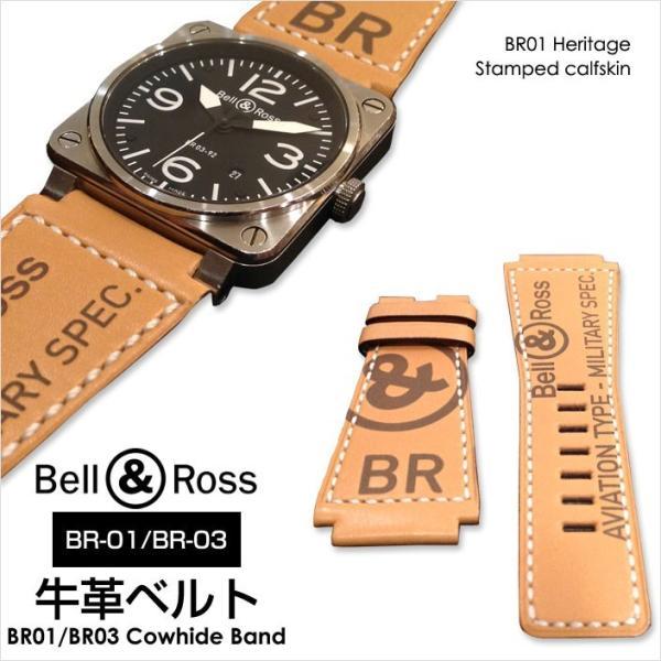big sale 7de69 d5f1f ベル&ロス腕時計 BR-01 BR-03 牛革ベルト 交換用 バンド ベルロス 時計 レディース メンズ Bell&Ross
