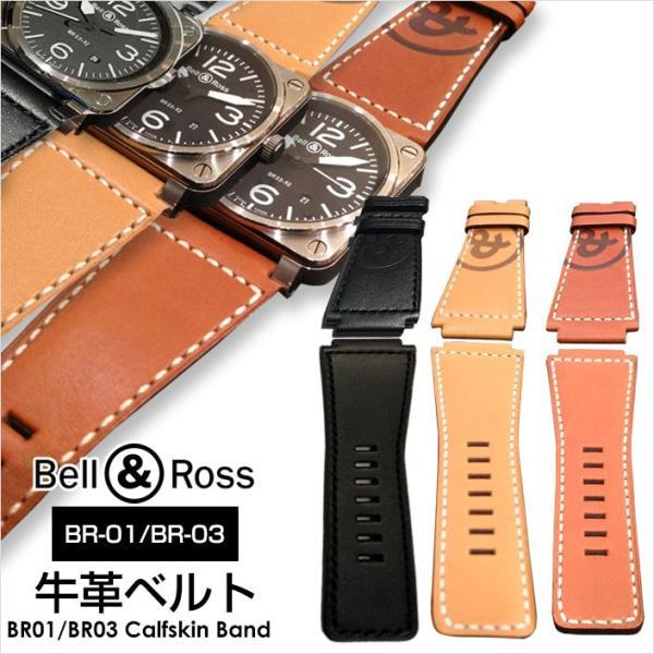 sale retailer 99b19 3ea0f ベル&ロス腕時計 BR01 BR03 カーフスキン 牛革ベルト 交換用 バンド ベルロス 時計 レディース メンズ Bell&Ross ベルアンドロス