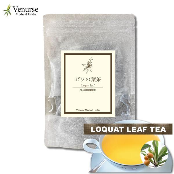 国産ビワ葉茶 15 ティーバッグ 2個セット 送料無料 | 農薬検査済 ノンカフェイン びわ 葉茶 琵琶 茶 健康茶 お茶 ティーパック ポイント消化 ヴィーナース