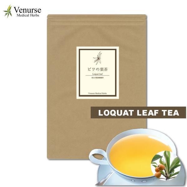 国産ビワ葉茶 50 ティーバッグ 送料無料   農薬検査済 ノンカフェイン びわ 葉茶 琵琶 茶 健康茶 お茶 ティーパック ポイント消化 ヴィーナース
