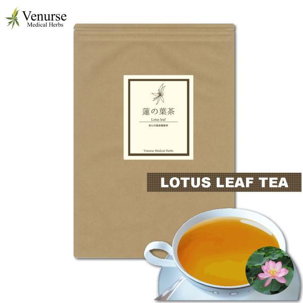 蓮の葉茶 60 ティーバッグ 送料無料 | 農薬検査済み ノンカフェイン ハス はす 茶 健康茶 お茶 ハーブ ティーパック ティーバック ポイント消化 ヴィーナース