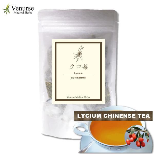 国産クコ茶 15 ティーバッグ 送料無料 ポイント消化 枸杞茶 くこ茶 |venurse
