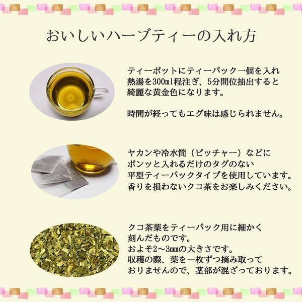 クコ茶の特徴|美と健康のヴィーナース