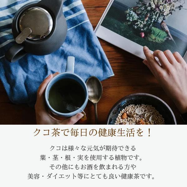 国産クコ茶 15 ティーバッグ 送料無料 ポイント消化 枸杞茶 くこ茶 |venurse|06