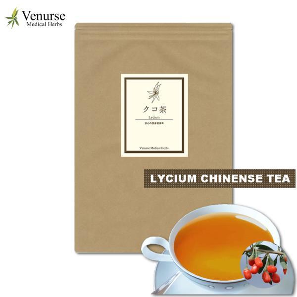 国産クコ茶 60 ティーバッグ 送料無料 枸杞茶 くこ茶 |venurse