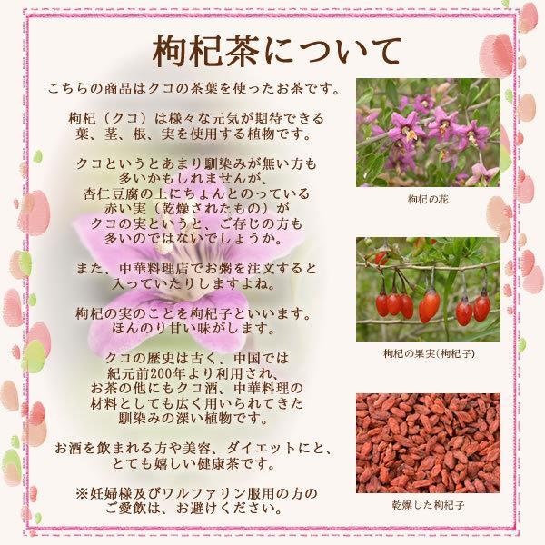 国産クコ茶 60 ティーバッグ 送料無料 枸杞茶 くこ茶 |venurse|02