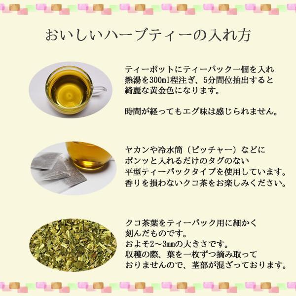 国産クコ茶 60 ティーバッグ 送料無料 枸杞茶 くこ茶 |venurse|03