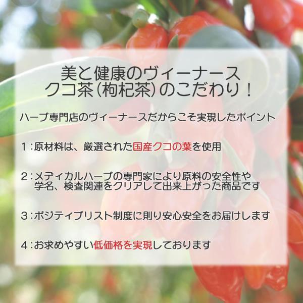 国産クコ茶 60 ティーバッグ 送料無料 枸杞茶 くこ茶 |venurse|04