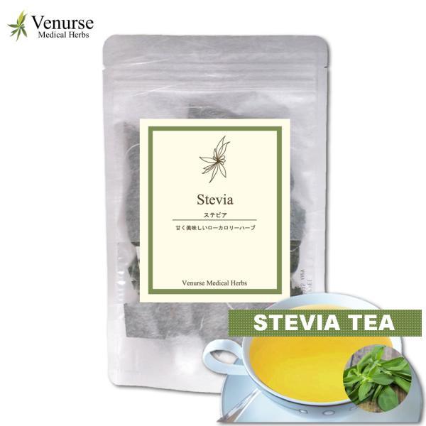 ステビア 15 ティーバッグ 送料無料 | 農薬検査済 ノンカフェイン 天然甘味料 ハーブ ティーパック ティーバック カット リーフ 茶葉 ヴィーナース