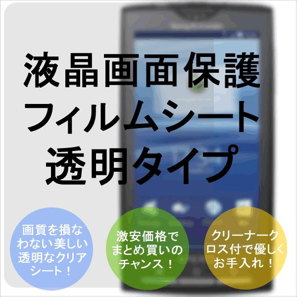 Xperia J ST26i用画面液晶保護シールスクリーン保護フィルム 液晶画面シートNormal-ST26i