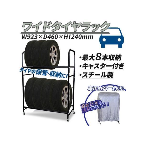 キャスター付タイヤラック(専用カバー付き)最大8本収納可能ワイドタイプ