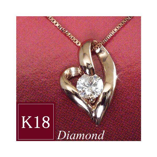 K18ピンクゴールド ダイヤモンド ネックレス 妻 彼女 一粒 オープンハート 18金ネックレス 3営業日前後の発送予定