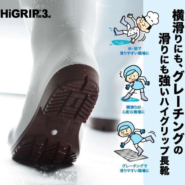 ミドリ安全 超耐滑長靴 ハイグリップ・ザ・サード NHG2000スーパー ホワイト 滑らない靴が必要な職場に|verdexcel-medical|03