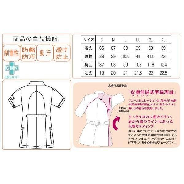 ナースウェア チュニック HI207-1 ホワイト 白衣 医療 衛生 作業着・服|verdexcel-medical|02