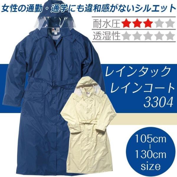 レインタックレインコート 3304 アイボリー ブルー 105cm〜130cm レインウェア 雨具 カッパ 現場|verdexcel-medical
