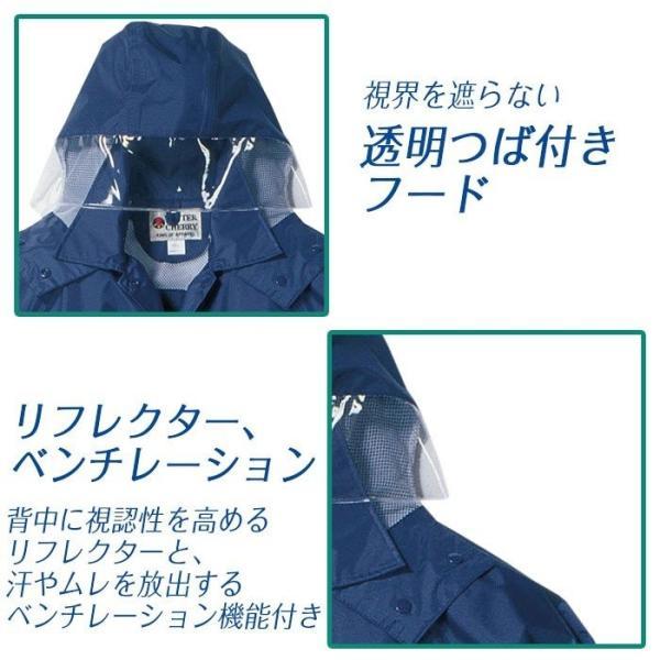 レインタックレインコート 3304 アイボリー ブルー 105cm〜130cm レインウェア 雨具 カッパ 現場|verdexcel-medical|04