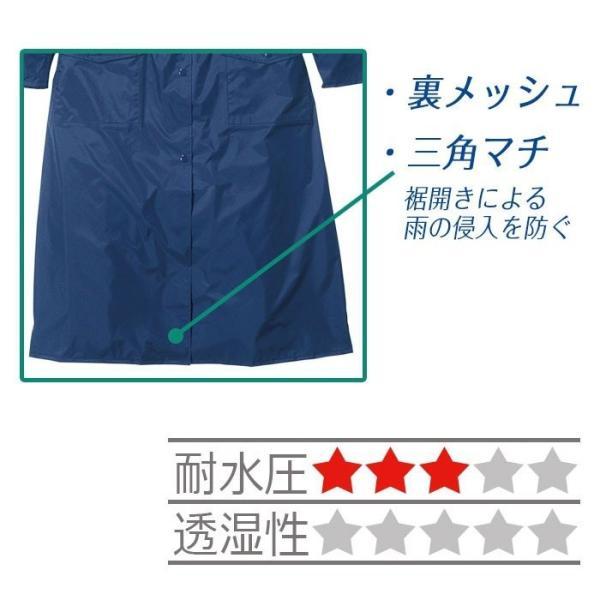 レインタックレインコート 3304 アイボリー ブルー 105cm〜130cm レインウェア 雨具 カッパ 現場|verdexcel-medical|05