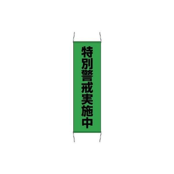 ユニット たれ幕 823-401 特別警戒中 大 防犯・警戒用品|verdexcel-medical