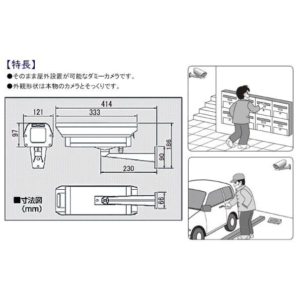 ユニット 防犯ダミーカメラ VDC-430 屋外用 防犯・警戒用品|verdexcel-medical|02