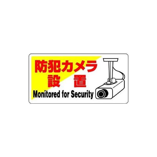 ユニット 防犯標識 802-60 防犯カメラ設置 防犯・警戒用品|verdexcel-medical