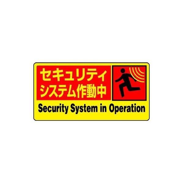 ユニット 防犯用ステッカー 802-63 セキュリティシステム作動中 5枚組 防犯・警戒用品|verdexcel-medical