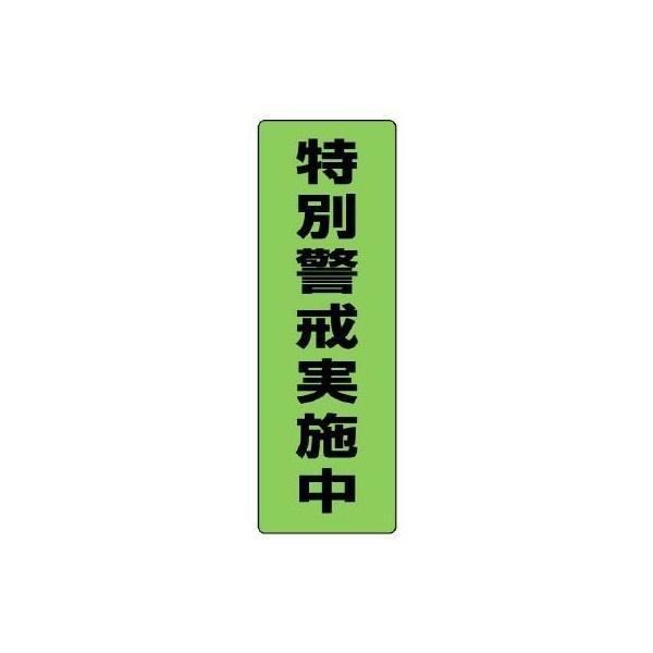 ユニット 蛍光ステッカー 823-11 特別警戒実施中 防犯・警戒用品|verdexcel-medical
